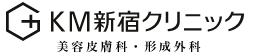 医療レーザー脱毛【KM新宿クリニック】